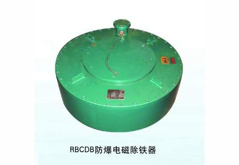 RBCDB、RBCD系列电磁隔爆除铁器