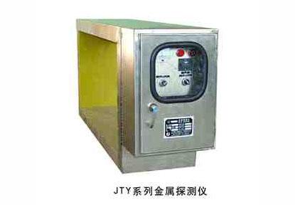 JTY系列金屬探測儀
