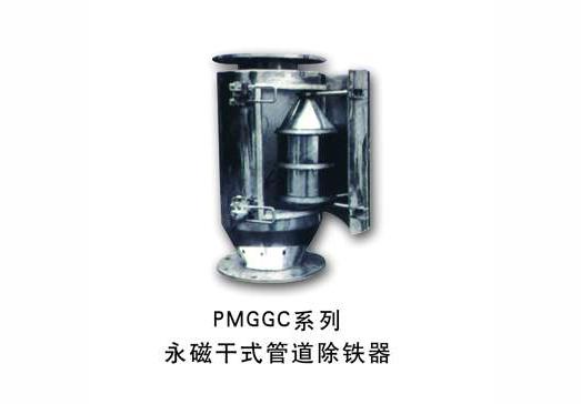 PMGGC系列永磁干式管道除鐵器