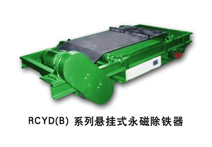 RCYD系列永磁除鐵器