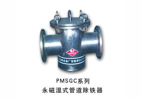 PMSGC系列永磁濕式管道除鐵器