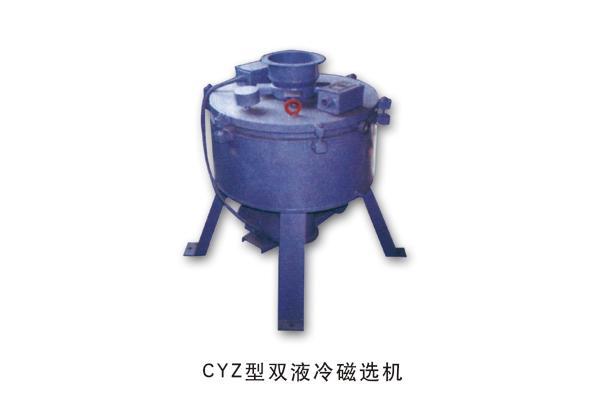 CYZ系列双液冷磁选机